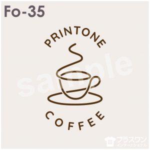 珈琲(コーヒー)モチーフのシンプルなロゴ素材