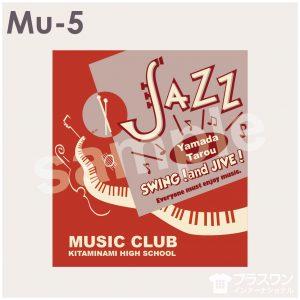 ジャズとピアノモチーフのデザイン素材
