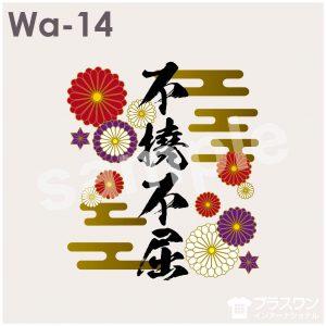 菊の花と筆文字の和風デザイン素材