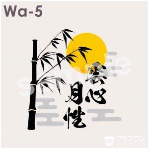 月、竹、雲、筆文字のかっこいい印象の和風デザイン素材