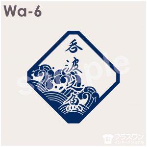 和風の波をモチーフとしたロゴ素材