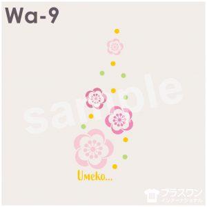 梅の花モチーフのかわいいデザイン素材