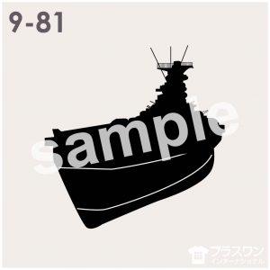 戦艦のシルエット素材