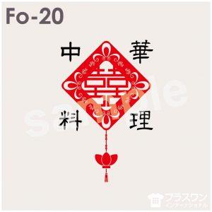 中華の飾りモチーフの デザイン素材