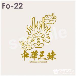 龍モチーフの中華デザイン素材 筆文字