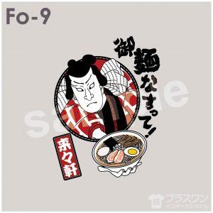 ラーメン屋におすすめの歌舞伎風デザイン素材