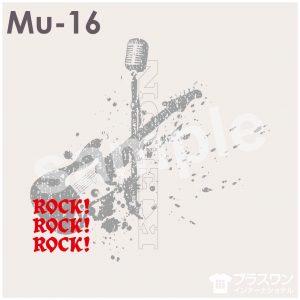 インクが飛び散った マイクとギターのロックモチーフのデザイン素材