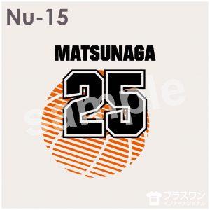 バスケットボールのユニフォームにおすすめ ボール+スタンダードな個人名・個人番号用素材