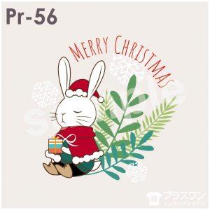 うさぎのかわいいクリスマスデザイン素材