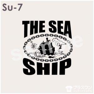 航海中の船と鎖のかっこいいロゴ素材