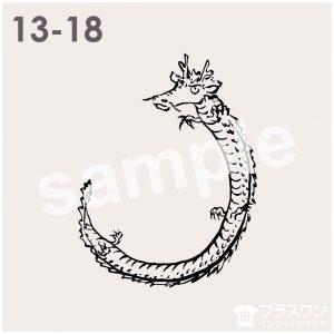 龍のイラスト素材