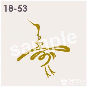 鶴モチーフの寿文字素材