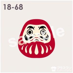 達磨(だるま)のイラスト素材