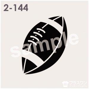 アメフトのボールのイラスト素材