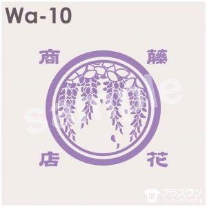 藤の花モチーフの上品な印象のロゴ素材