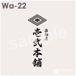 シンプルな筆文字の和風ロゴ素材