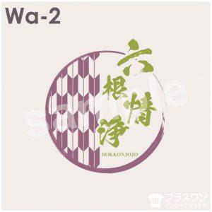 矢絣(やがすり)模様と筆文字のレトロモダンなロゴ素材