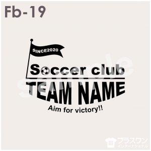 クラブや部活におすすめの、シンプルなサッカーロゴ素材