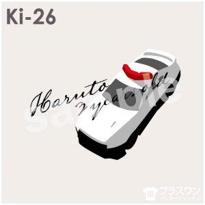 パトカーモチーフの、かっこいいキッズデザイン素材