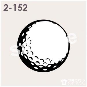ゴルフボールのイラスト素材