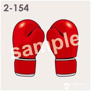 ボクシンググローブのイラスト素材