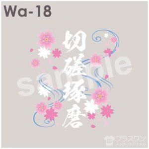 桜の花 川 筆文字の和風デザイン素材