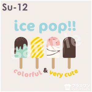 ポップなアイスキャンディーのデザイン素材