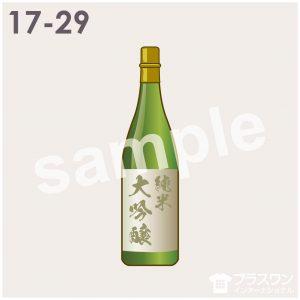 日本酒のイラスト素材