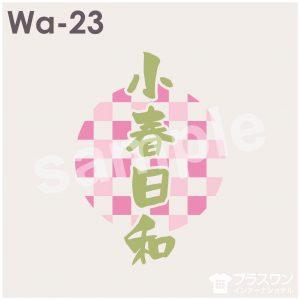 ピンクの市松模様がかわいい和風ロゴ素材
