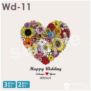 花でハートをかたどった、華やかなウェディングデザイン素材