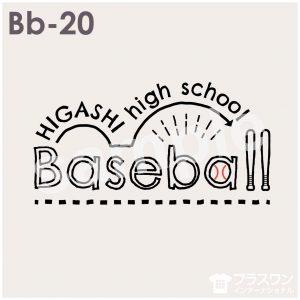 手書き感がかわいい、野球デザイン素材