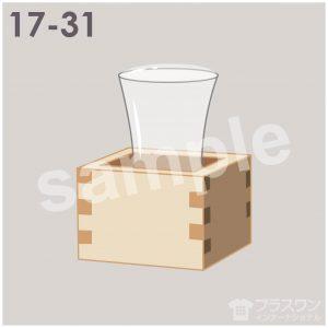 升酒のイラスト素材