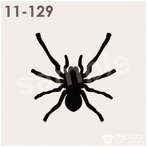 蜘蛛(クモ)のシルエット素材