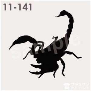 蠍(サソリ)のシルエット素材