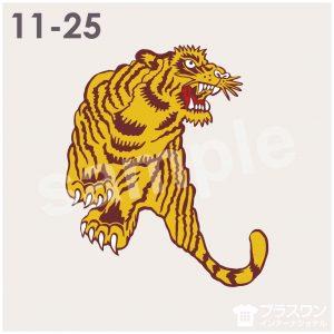 虎(トラの)イラスト素材