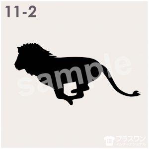 走るライオンのシルエット素材