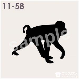 猿(サル)のシルエット素材