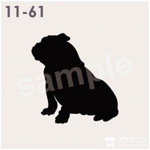 犬(ブルドッグ)のシルエット素材