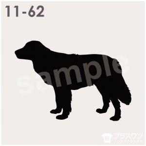 犬(ゴールデンレトリバー)のシルエット素材