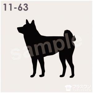 犬(柴犬)のシルエット素材