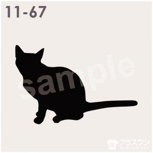猫(ネコ)のシルエット素材