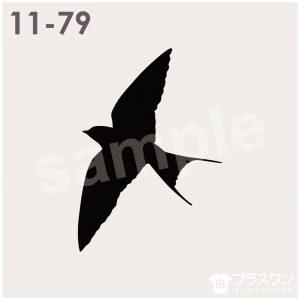 鳥(ツバメ)のシルエット素材