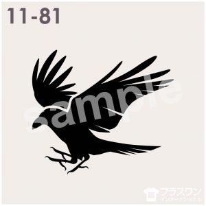 鳥(カラス)のシルエット素材