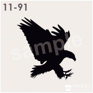 鳥(鷲)のシルエット素材