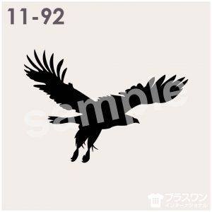 鳥(鷹)のシルエット素材