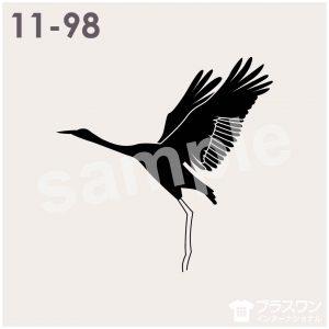 鳥(鶴・ツル)のシルエット素材