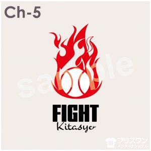 部活や野球チームで使用できる、炎モチーフのロゴ素材