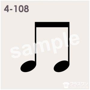8分音符のイラスト素材