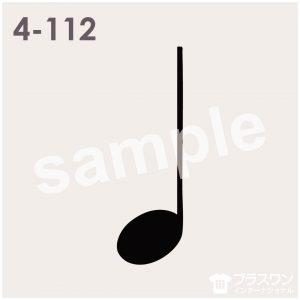 4分音符のイラスト素材