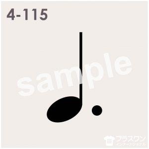 付点4分音符のイラスト素材